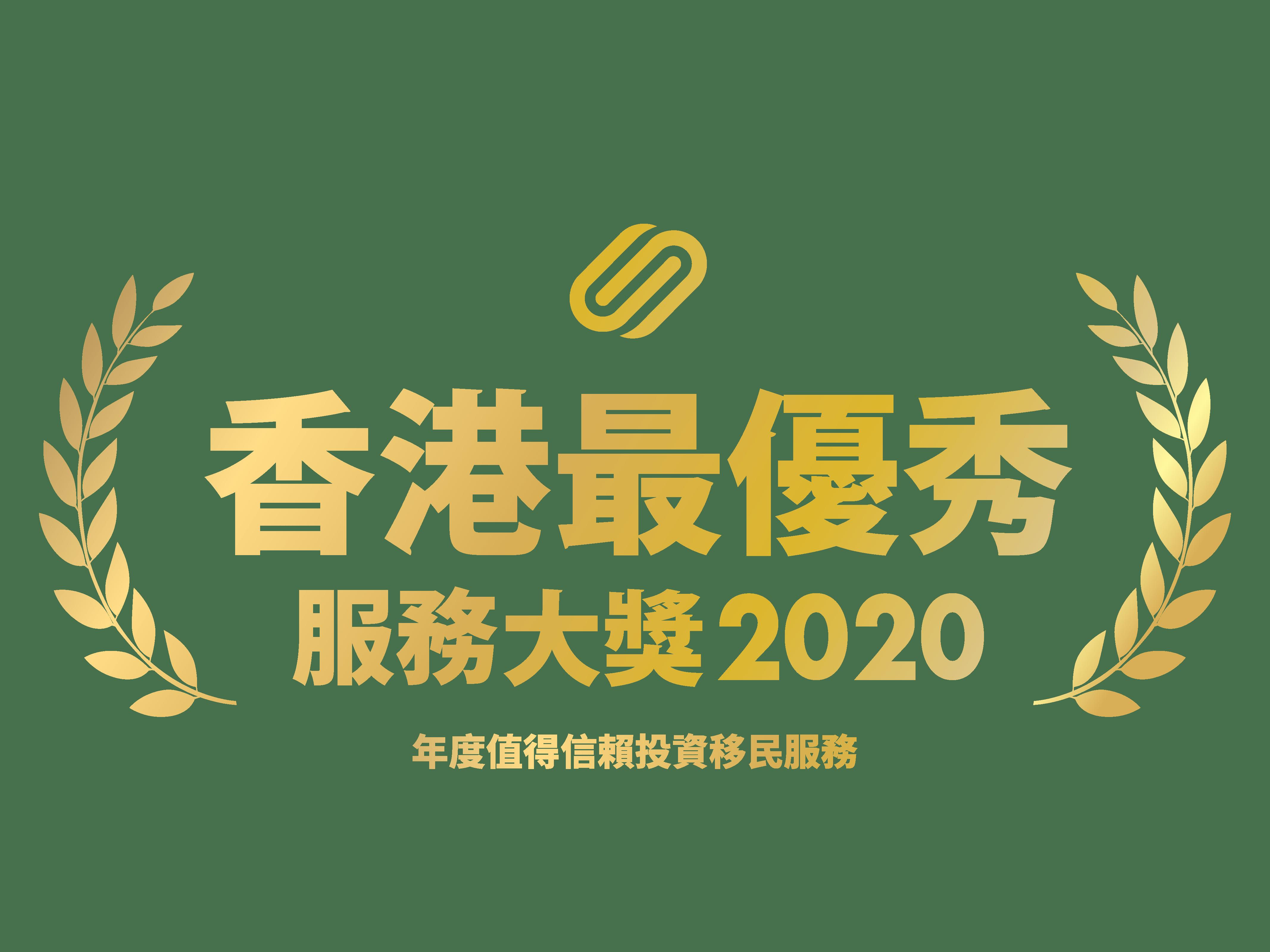 HKMOS2020_Chi